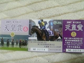 2007 天皇賞・春.jpg