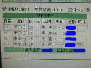 初勝利〜!!.jpg