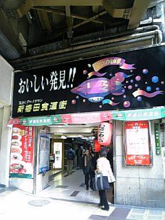 新梅田食堂街.jpg